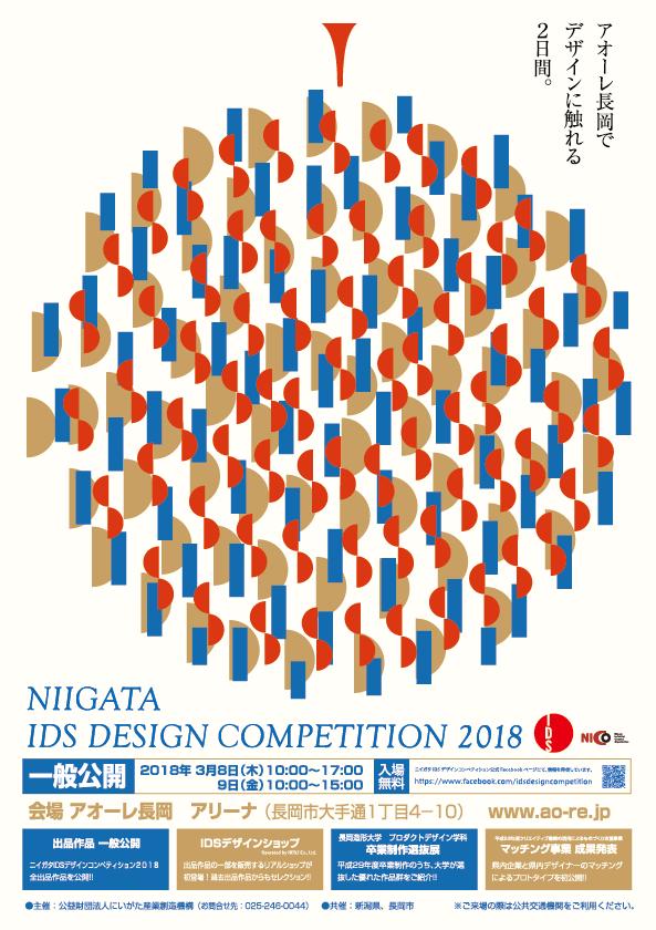 IDSデザインコンペティション2018
